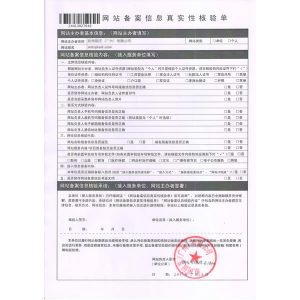 Filing authentication form