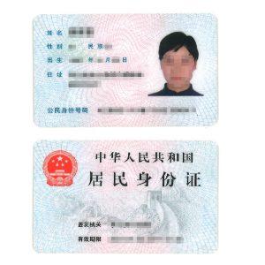 ID certificate