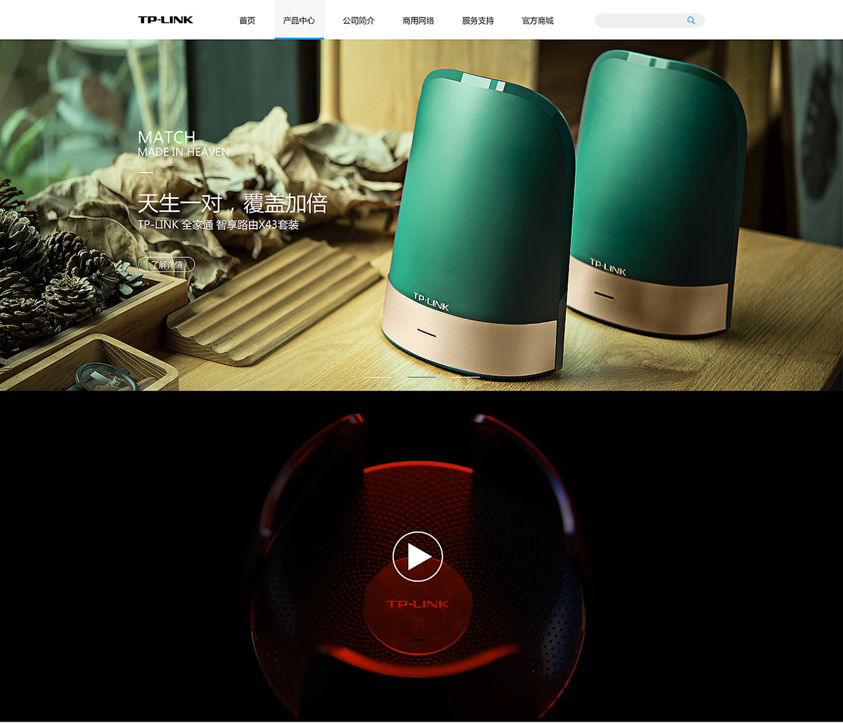 chinese-website-design-tp-link_01