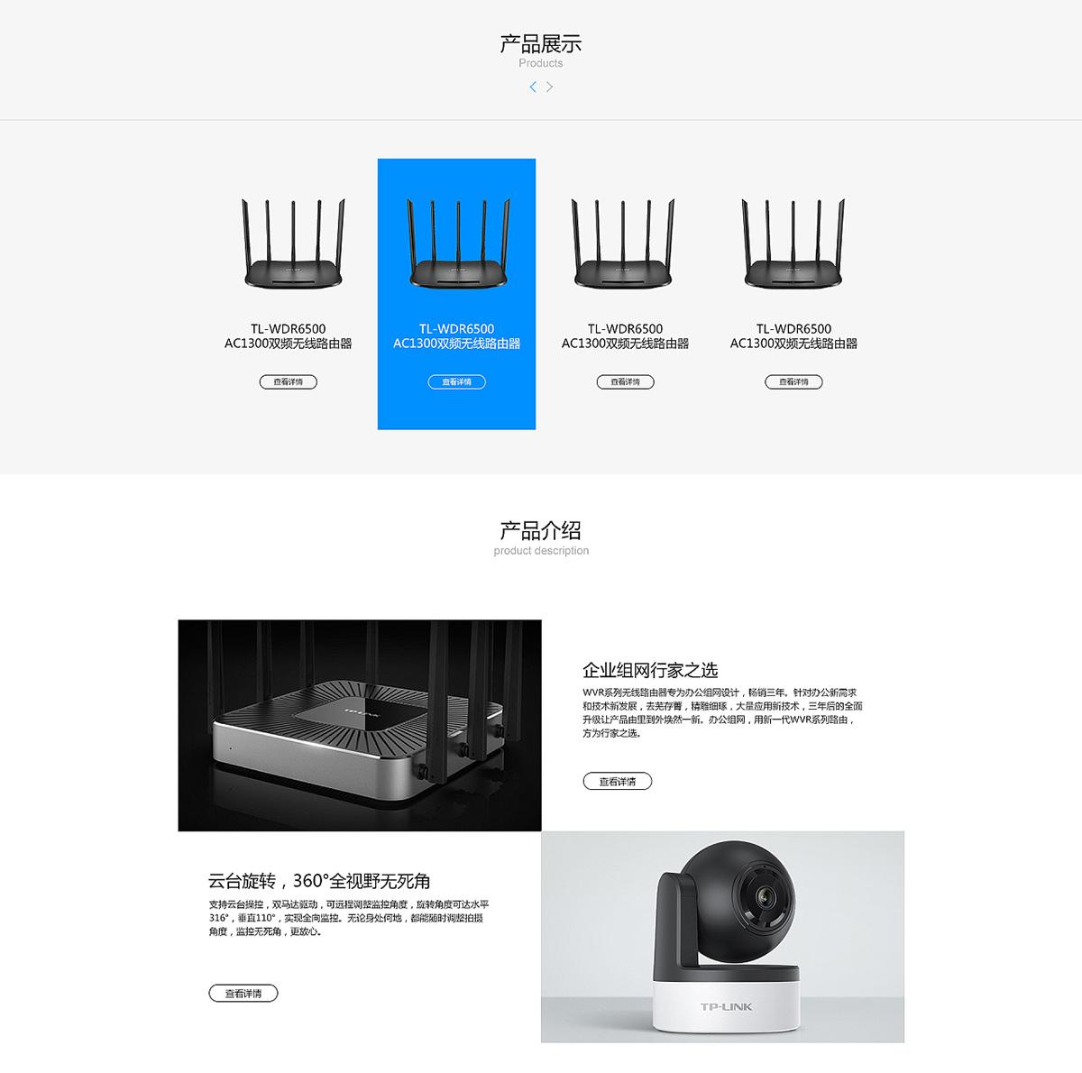 chinese-website-design-tp-link_02