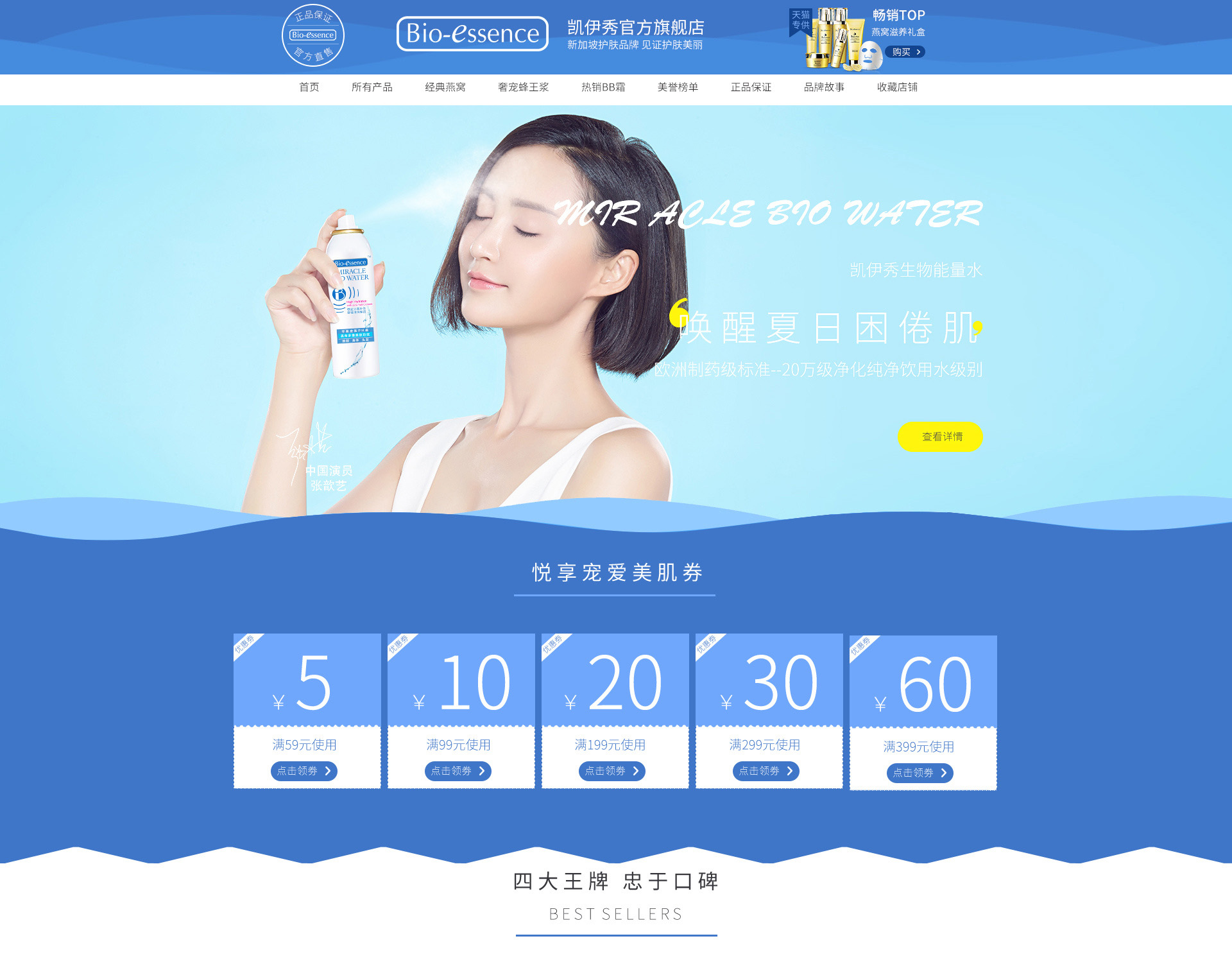 Tmall-Flagship-Store-Website-Design_01