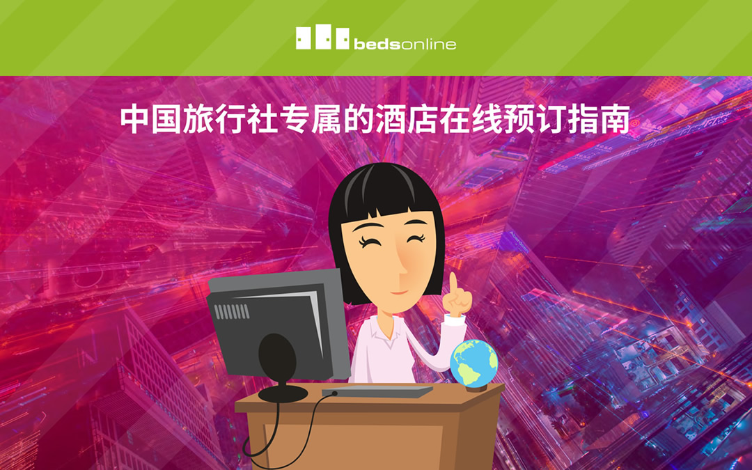 Bedsonline Optimizes their Chinese Website